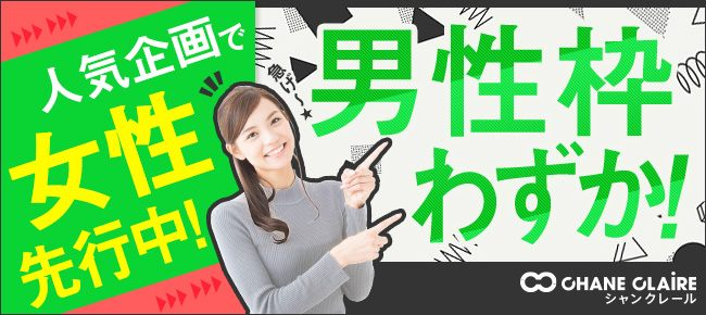 【東京都有楽町の婚活パーティー・お見合いパーティー】シャンクレール主催 2018年7月30日