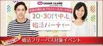 【東京都有楽町の婚活パーティー・お見合いパーティー】シャンクレール主催 2018年7月24日