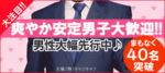 【岡山駅周辺の恋活パーティー】キャンキャン主催 2018年6月10日