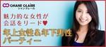 【東京都新宿の婚活パーティー・お見合いパーティー】シャンクレール主催 2018年7月22日