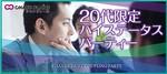 【東京都新宿の婚活パーティー・お見合いパーティー】シャンクレール主催 2018年7月18日