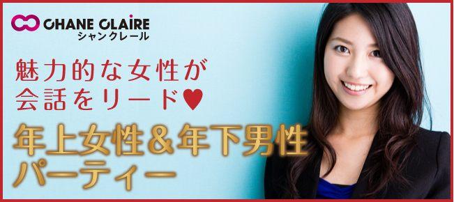 ★…最高の恋人&Newカップル誕生…★<7/1 (日) 10:30 大阪個室>…\憧れの年上女性vs年下男子/婚活PARTY