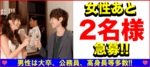 【静岡県浜松の恋活パーティー】街コンkey主催 2018年6月23日