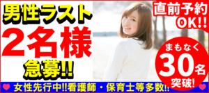 【神奈川県横浜駅周辺の恋活パーティー】街コンkey主催 2018年6月23日