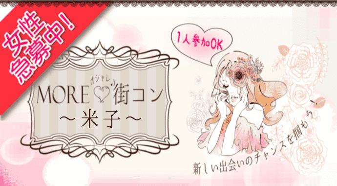 5/26(土)【オシャレ街コン♪】米子MORE(R) ☆20-35歳限定♪ ※1人参加も大歓迎です