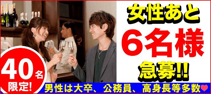 【滋賀県草津の恋活パーティー】街コンkey主催 2018年6月30日