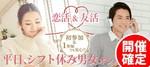 【東京都恵比寿の恋活パーティー】街コンkey主催 2018年6月20日