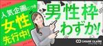 【東京都池袋の婚活パーティー・お見合いパーティー】シャンクレール主催 2018年7月23日