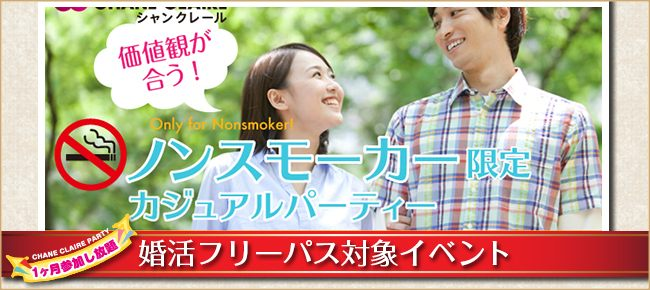 ★…当社自慢!!最高のお洒落Lounge♪…★<7/21 (土) 19:30 東京個室>…\男女ノンスモーカー限定/★条件重視・婚活パーティー