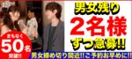 【東京都新宿の恋活パーティー】街コンkey主催 2018年6月23日