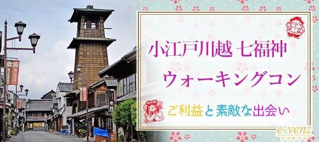5月26日(土)小江戸川越で食べ歩きを楽しもう!!小江戸川越食べ歩きウォーキングコン!
