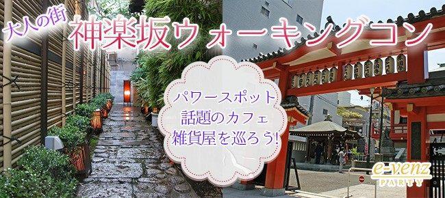 5月27日(日) 話題のスポットを小粋に食べ歩き!神楽坂縁結びウォーキングコン!(趣味活) キャッチコピー