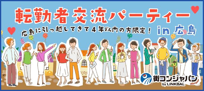 転勤者交流パーティー!男性は広島に引っ越して4年以内の方!女性は転勤者or広島市在住でもOK!