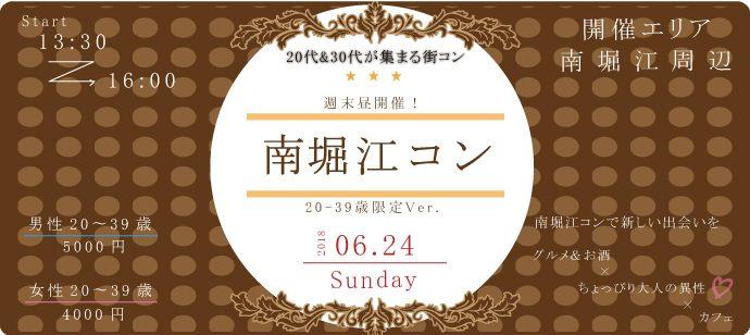 6月24日(日)南堀江コン!13:30-16:00開催!【完全着席制+特別料理+飲み放題+デザート付き】