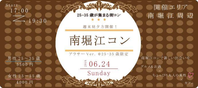 6月24日(日)南堀江コンアラサーVer!25-35歳限定!17:00-19:30開催!【完全着席制+特別料理+飲み放題+デザート付き】