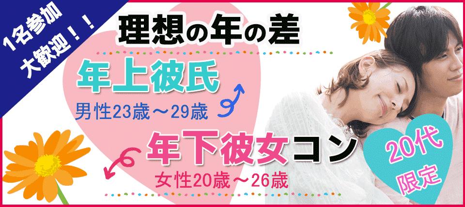 【夜開催】◇新宿◇20代の理想の年の差コン☆男性23歳~29歳/女性20歳~26歳限定!【1人参加&初めての方大歓迎】!