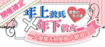 【東京都新宿の恋活パーティー】街コンALICE主催 2018年6月23日