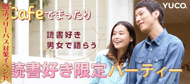 共通の趣味で出会いたい☆カフェでまったり読書好き♪限定婚活パーティー@新宿 7/15