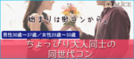 【岡山駅周辺の恋活パーティー】街コンALICE主催 2018年6月2日