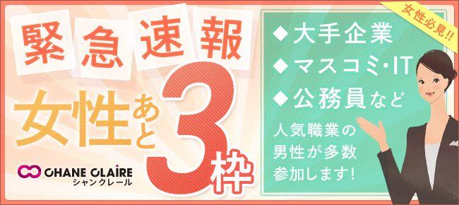 ★…最新マッチング!!Newカップル発表…★<7/20 (金) 21:15 千葉個室>…\男女25~35歳限定/★同世代婚活パーティー