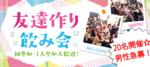 【梅田の恋活パーティー】街コン広島実行委員会主催 2018年5月27日