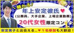 【茨城県水戸の恋活パーティー】街コンALICE主催 2018年6月30日