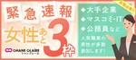 【千葉県千葉の婚活パーティー・お見合いパーティー】シャンクレール主催 2018年7月21日