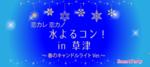 【草津の恋活パーティー】スマートパーティー主催 2018年5月23日
