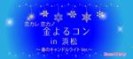 【浜松の恋活パーティー】スマートパーティー主催 2018年5月25日
