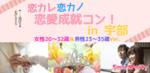 【山口県その他の恋活パーティー】スマートパーティー主催 2018年5月25日