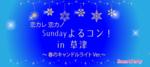【草津の恋活パーティー】スマートパーティー主催 2018年5月27日