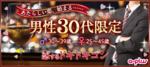 【愛知県栄の恋活パーティー】街コンの王様主催 2018年6月24日