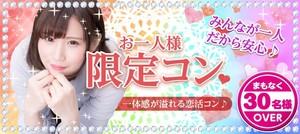 【大分県大分の恋活パーティー】アニスタエンターテインメント主催 2018年6月23日