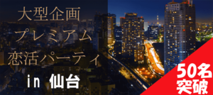 【宮城県仙台の恋活パーティー】ファーストクラスパーティー主催 2018年6月30日