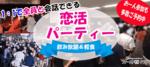 【仙台の恋活パーティー】ファーストクラスパーティー主催 2018年6月1日