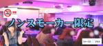 【仙台の恋活パーティー】ファーストクラスパーティー主催 2018年6月2日