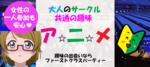 【宮城県仙台の恋活パーティー】ファーストクラスパーティー主催 2018年6月23日