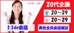 【宮城県仙台の恋活パーティー】ファーストクラスパーティー主催 2018年6月24日