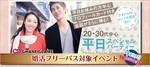【東京都新宿の婚活パーティー・お見合いパーティー】シャンクレール主催 2018年7月23日