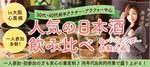【心斎橋の趣味コン】株式会社UTcreations主催 2018年6月2日