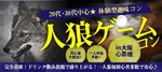 【心斎橋の体験コン・アクティビティー】株式会社UTcreations主催 2018年6月3日