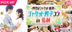 【弘前の恋活パーティー】街コンいいね主催 2018年5月26日