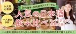 【心斎橋の趣味コン】株式会社UTcreations主催 2018年6月8日