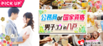【八戸の恋活パーティー】街コンいいね主催 2018年5月27日