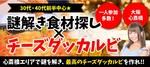 【心斎橋の趣味コン】株式会社UTcreations主催 2018年6月9日