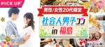 【福島県その他の恋活パーティー】街コンいいね主催 2018年5月27日