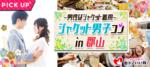 【郡山の恋活パーティー】街コンいいね主催 2018年5月26日