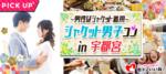 【宇都宮の恋活パーティー】街コンいいね主催 2018年5月26日