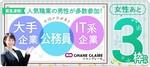 【愛知県名駅の婚活パーティー・お見合いパーティー】シャンクレール主催 2018年7月23日