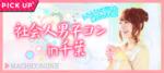 【千葉の恋活パーティー】街コンいいね主催 2018年5月26日